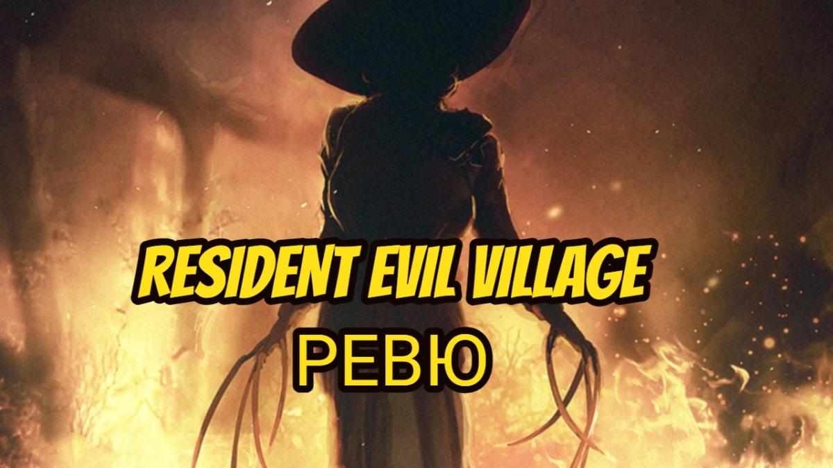 Resident Evil Village – Страхотна Horror Игра с REЕлементи!